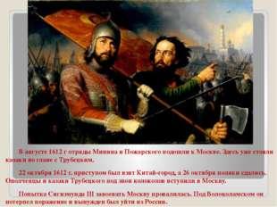 В августе 1612 г отряды Минина и Пожарского подошли к Москве. Здесь уже стоя
