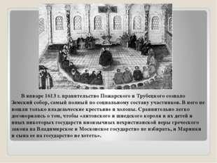 В январе 1613г. правительство Пожарского и Трубецкого созвало Земский собо