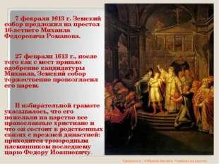 Кившенко А. - Избрание Михаила Романова на царство. 7февраля 1613 г. Земски