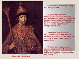На Михаила Романова выбор пал не случайно.  Стране нужно было правительств