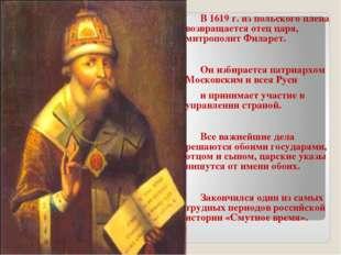 В 1619г. из польского плена возвращается отец царя, митрополит Филарет.
