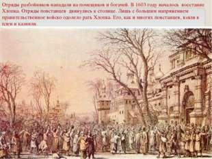 Отряды разбойников нападали на помещиков и богачей. В 1603 году началось восс