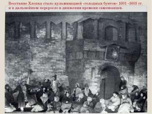Восстание Хлопка стало кульминацией «голодных бунтов» 1601 -1603 гг. и в даль