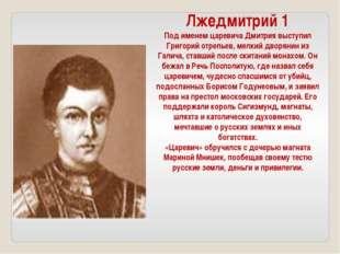 Лжедмитрий 1 Под именем царевича Дмитрия выступил Григорий отрепьев, мелкий д