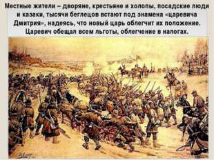 Местные жители – дворяне, крестьяне и холопы, посадские люди и казаки, тысячи