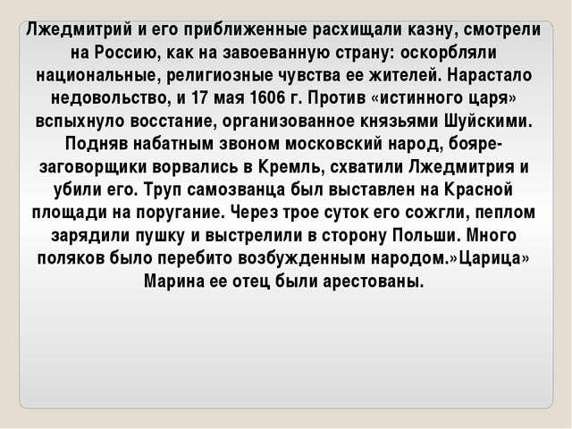 Лжедмитрий и его приближенные расхищали казну, смотрели на Россию, как на зав...