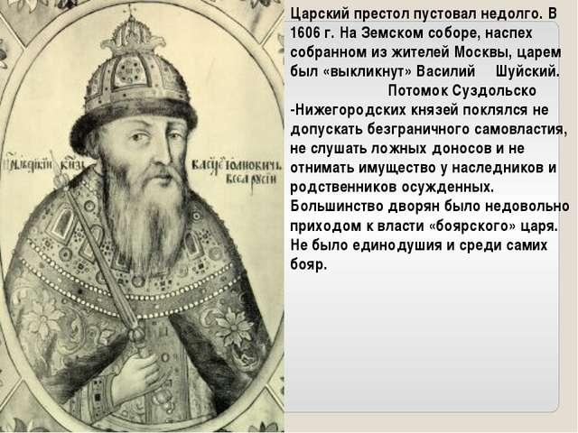Василий Иванович Шуйский Царский престол пустовал недолго. В 1606 г. На Земск...