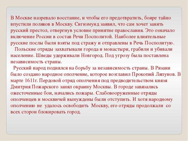 В Москве назревало восстание, и чтобы его предотвратить, бояре тайно впустили...