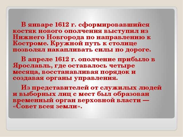 В январе 1612г. сформировавшийся костяк нового ополчения выступил из Нижнег...