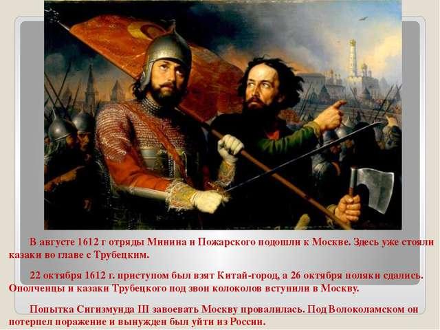 В августе 1612 г отряды Минина и Пожарского подошли к Москве. Здесь уже стоя...