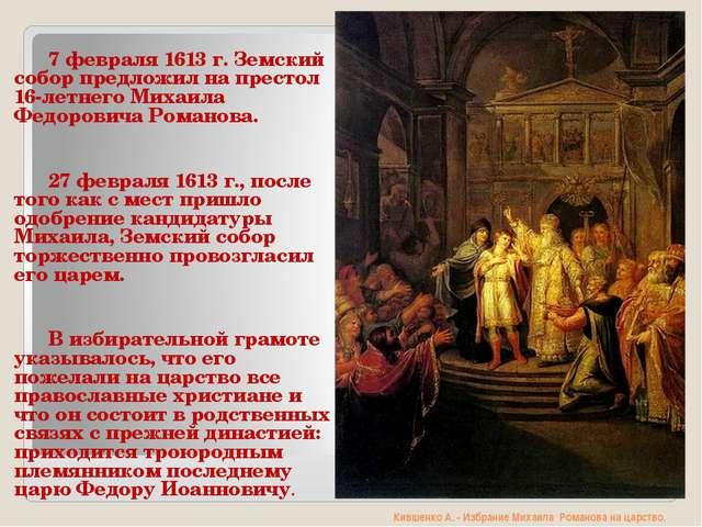 Кившенко А. - Избрание Михаила Романова на царство. 7февраля 1613 г. Земски...