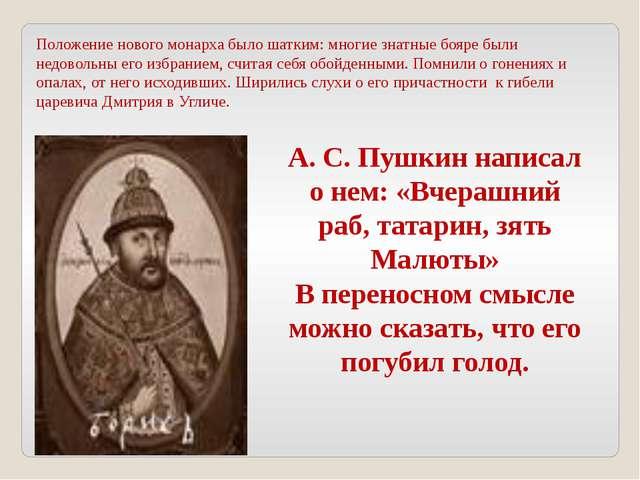Положение нового монарха было шатким: многие знатные бояре были недовольны ег...