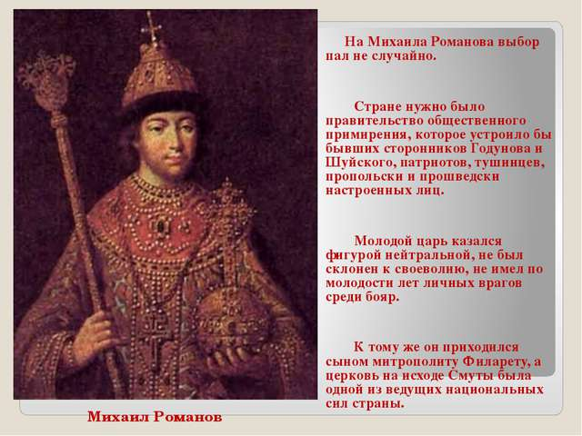 На Михаила Романова выбор пал не случайно.  Стране нужно было правительств...
