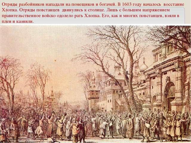 Отряды разбойников нападали на помещиков и богачей. В 1603 году началось восс...