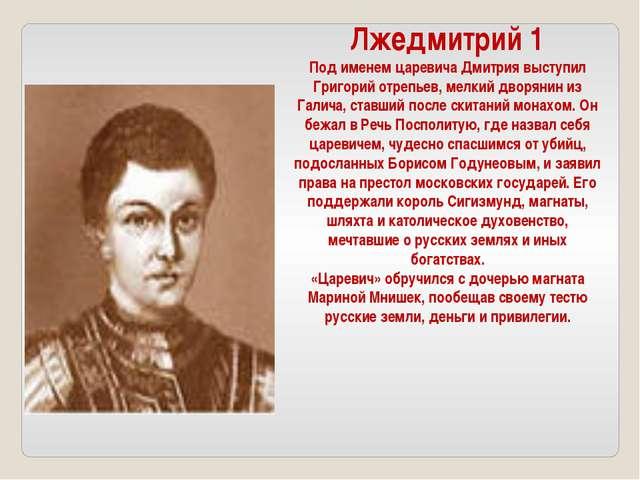 Лжедмитрий 1 Под именем царевича Дмитрия выступил Григорий отрепьев, мелкий д...