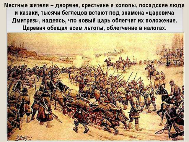 Местные жители – дворяне, крестьяне и холопы, посадские люди и казаки, тысячи...
