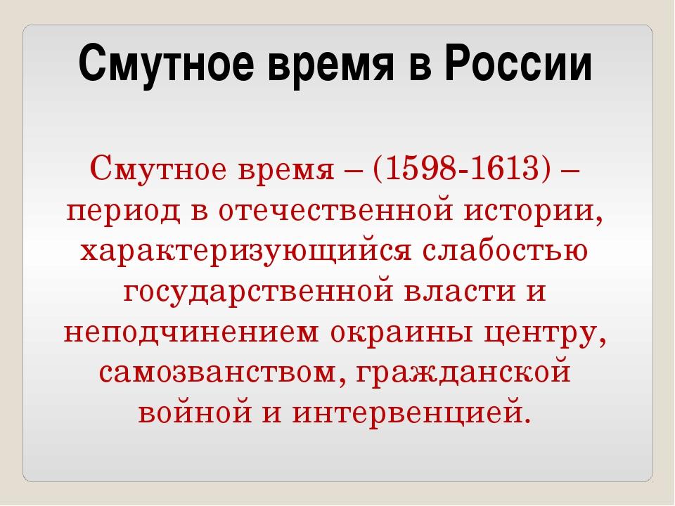 Смутное время – (1598-1613) – период в отечественной истории, характеризующий...