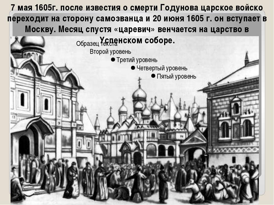 7 мая 1605г. после известия о смерти Годунова царское войско переходит на сто...