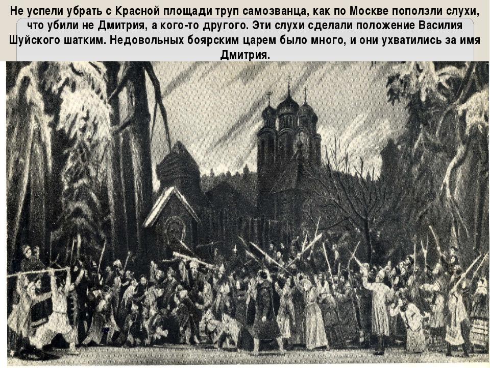 Не успели убрать с Красной площади труп самозванца, как по Москве поползли сл...