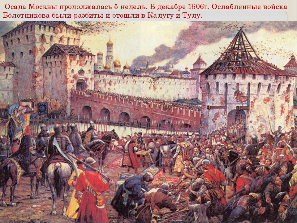 Осада Москвы продолжалась 5 недель. В декабре 1606г. Ослабленные войска Боло...