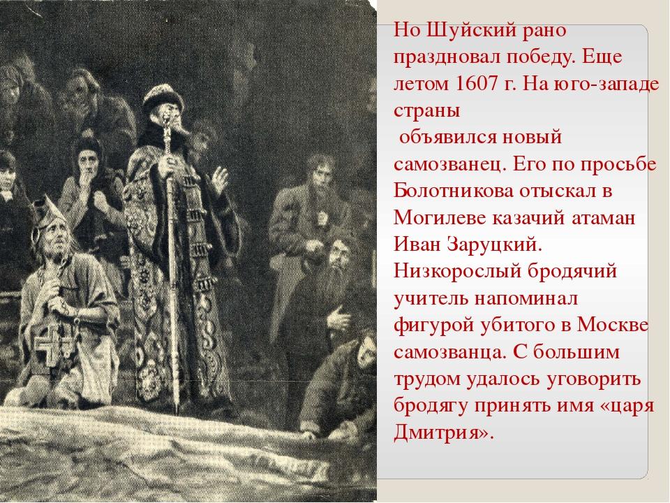Но Шуйский рано праздновал победу. Еще летом 1607 г. На юго-западе страны объ...