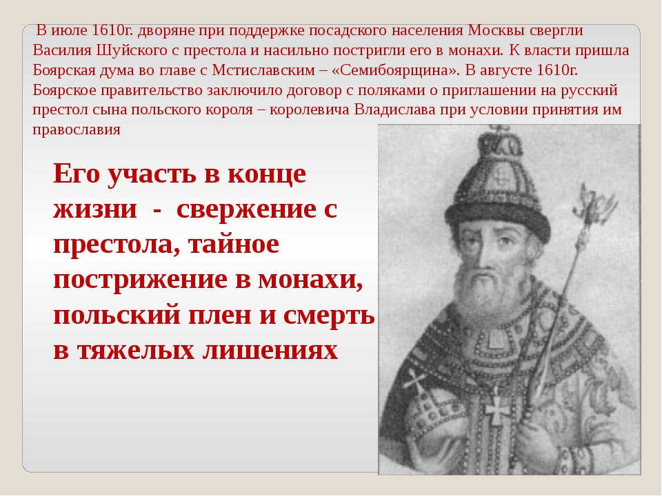 В июле 1610г. дворяне при поддержке посадского населения Москвы свергли Васи...
