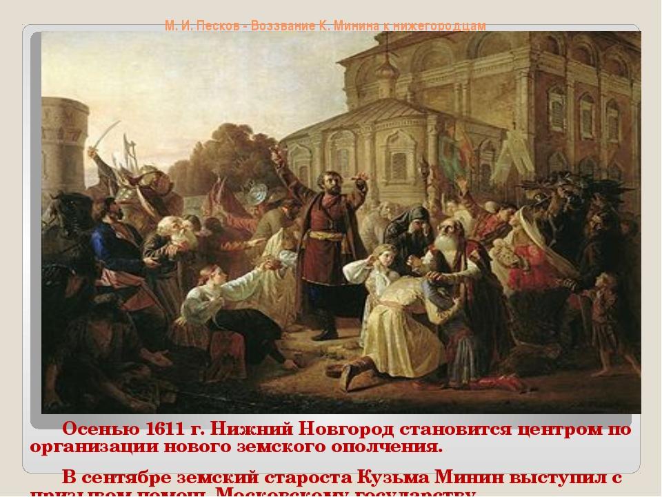 М. И. Песков - Воззвание К. Минина к нижегородцам Осенью 1611г. Нижний Новг...