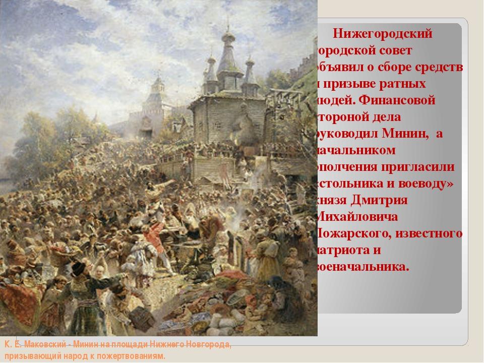 К. Е. Маковский - Минин на площади Нижнего Новгорода, призывающий народ к пож...