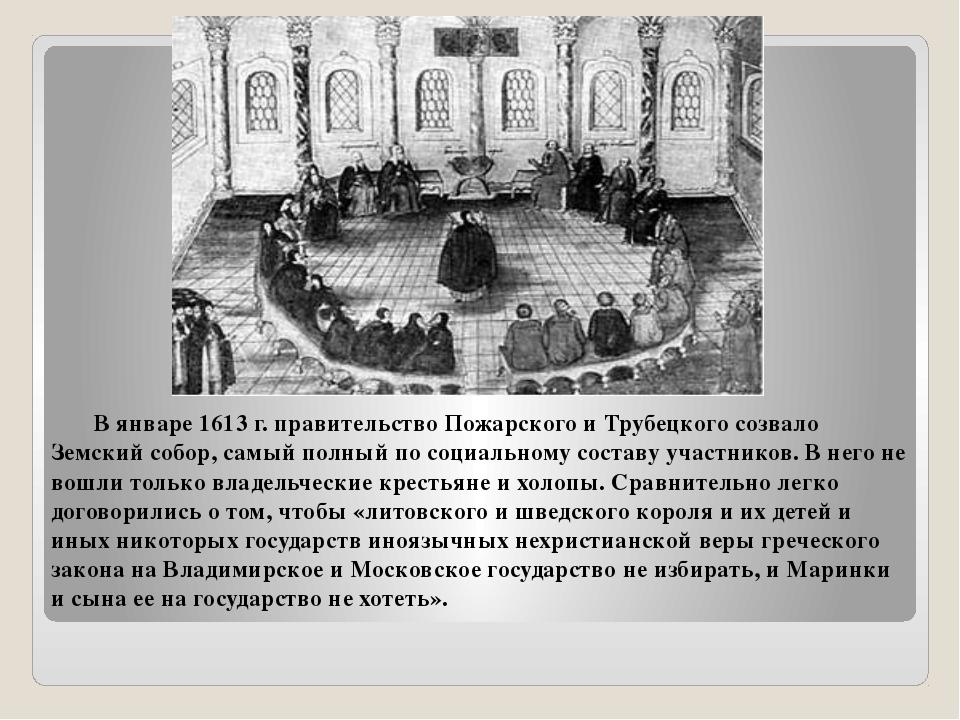В январе 1613г. правительство Пожарского и Трубецкого созвало Земский собо...
