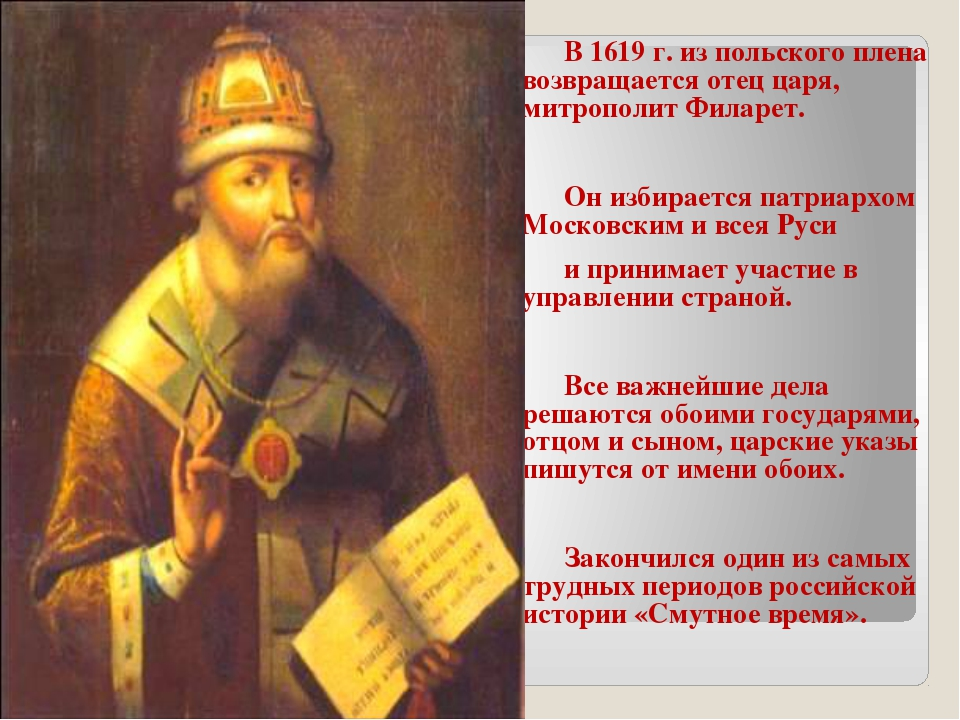 В 1619г. из польского плена возвращается отец царя, митрополит Филарет....