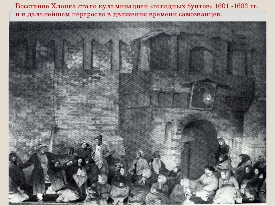 Восстание Хлопка стало кульминацией «голодных бунтов» 1601 -1603 гг. и в даль...