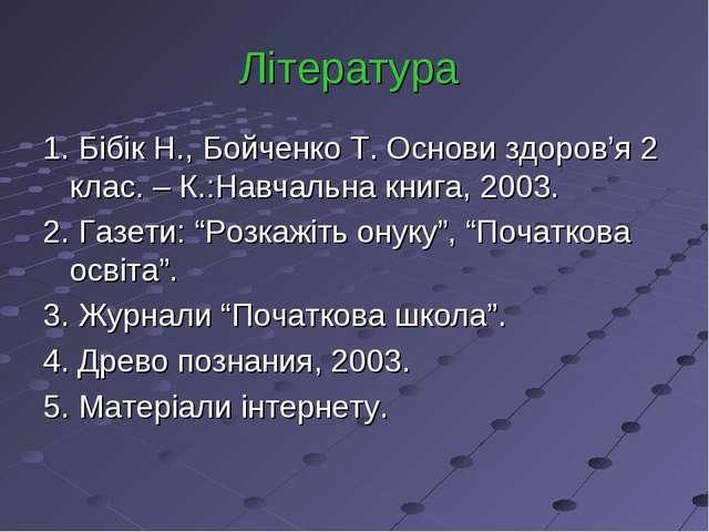 Література 1. Бібік Н., Бойченко Т. Основи здоров'я 2 клас. – К.:Навчальна кн...