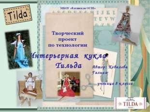 МБОУ «Ватинская ОСШ» Творческий проект по технологии Интерьерная кукла Тильда