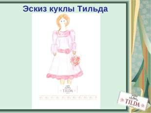Эскиз куклы Тильда