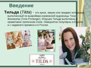 Введение Тильда(Tilda) - это кукла, зверек или предмет интерьера, выполненны