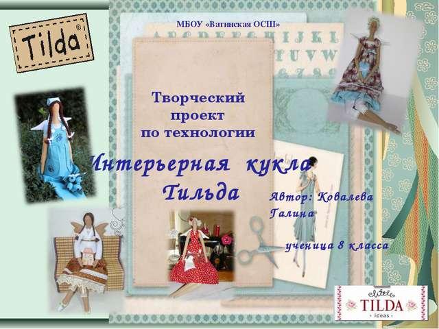 МБОУ «Ватинская ОСШ» Творческий проект по технологии Интерьерная кукла Тильда...