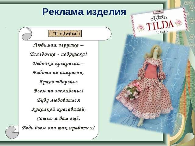 Реклама изделия Любимая игрушка – Тильдочка - подружка! Девочка прекрасна – Р...