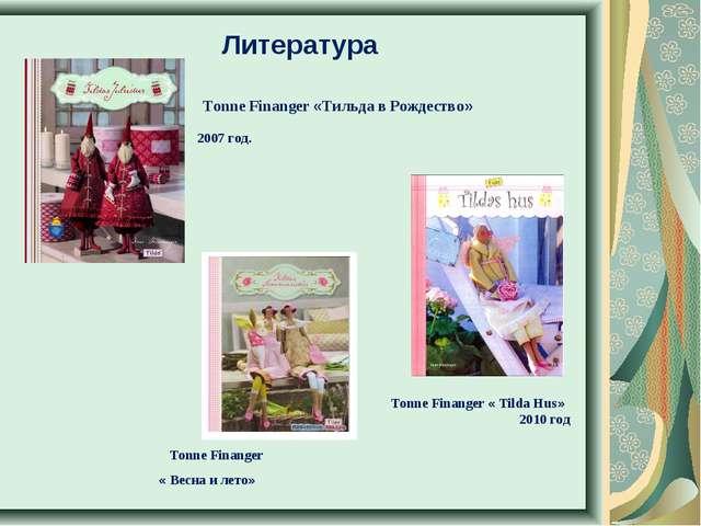 Литература Tonne Finanger «Тильда в Рождество» 2007 год. Tonne Finanger « Вес...