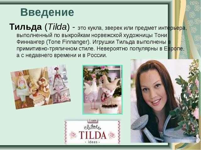Введение Тильда(Tilda) - это кукла, зверек или предмет интерьера, выполненны...