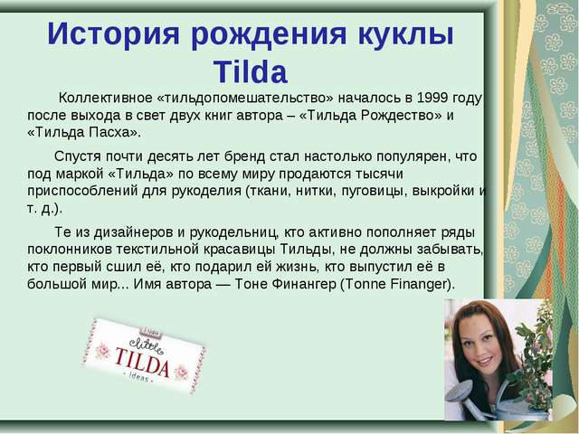 История рождения куклы Tilda Коллективное «тильдопомешательство» началось в 1...