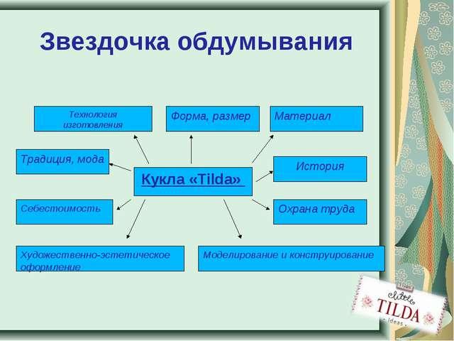 Звездочка обдумывания Технология изготовления Моделирование и конструирование...