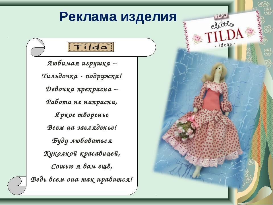 стихи к подарку кукла строит вам