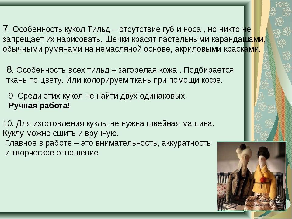 7. Особенность кукол Тильд – отсутствие губ и носа , но никто не запрещает их...