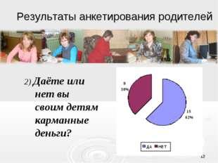 * Результаты анкетирования родителей 2) Даёте или нет вы своим детям карманны