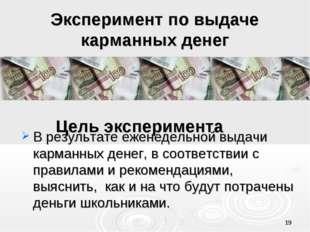 * Эксперимент по выдаче карманных денег В результате еженедельной выдачи карм