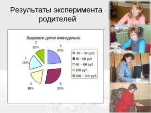 * Результаты эксперимента родителей