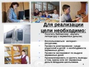 * Для реализации цели необходимо: Посетить библиотеку , изучить литературу о