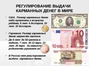 * РЕГУЛИРОВАНИЕ ВЫДАЧИ КАРМАННЫХ ДЕНЕГ В МИРЕ США. Размер карманных денег над