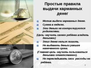* Простые правила выдачи карманных денег Мотив выдачи карманных денег. Сумма