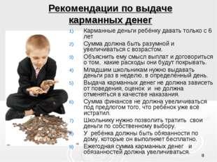 * Рекомендации по выдаче карманных денег Карманные деньги ребёнку давать толь
